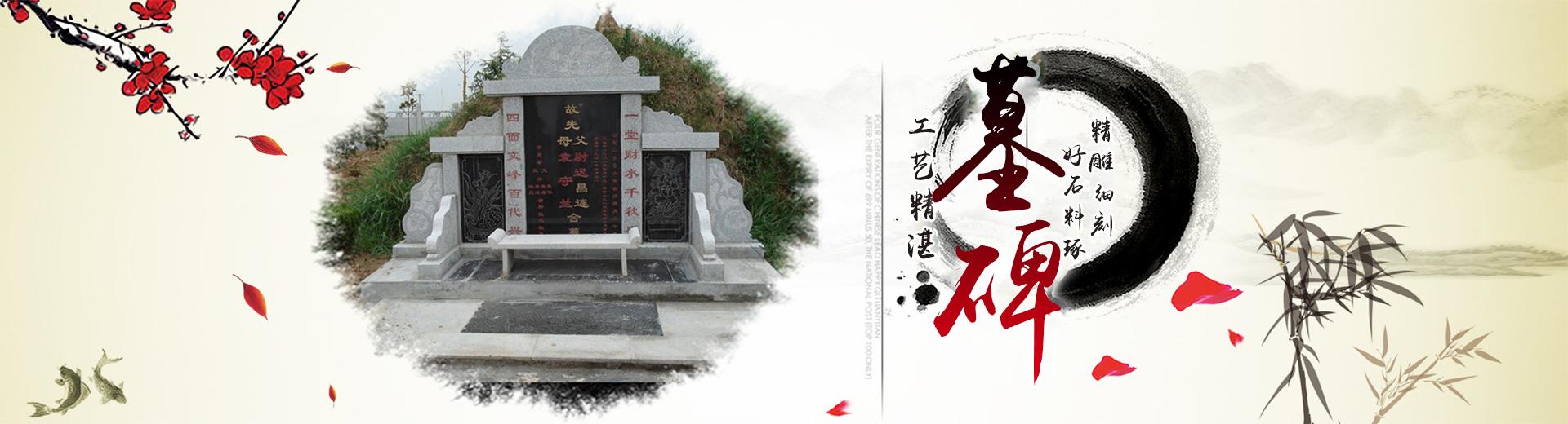 湖北墓碑石材